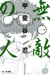 "Shinobu Kaitani, autora de ""Liar Game"" anuncia una próxima serie."