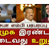 The party broke in two - TAMIL NEWS