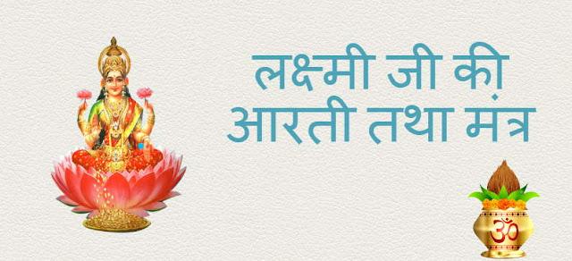 Laxmi ji Aarti aur mantra