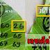 เลขเด็ดใบโพธิ์ สามตัวบน สองตัวล่าง งวด 16/11/60