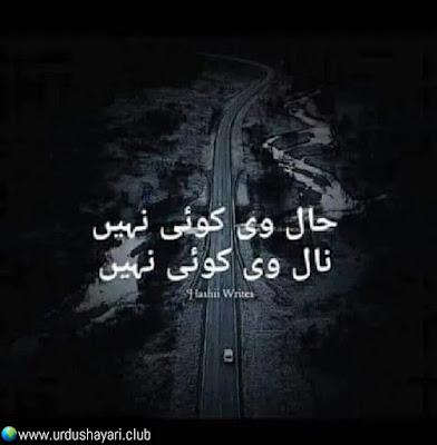 Haal Ve Koi Nahi.  Naal Ve Koi Nahi..!!  #shayari
