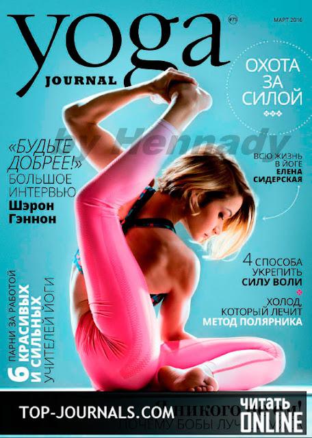журнал йога торрент скачать - фото 3