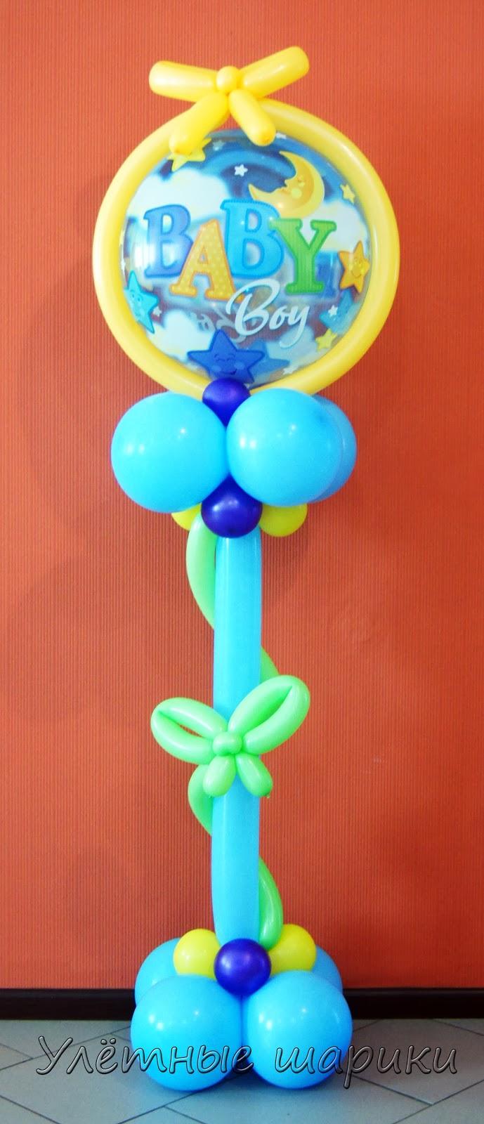 Букет  из воздушных шариков для новорожденных
