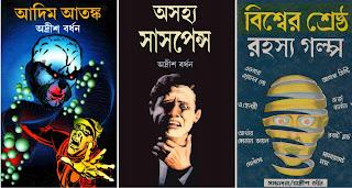 Adrish Bardhan Books Pdf - Pdf Books Of Adrish Bardhan - Adrish Bardhan Bengali Book Pdf