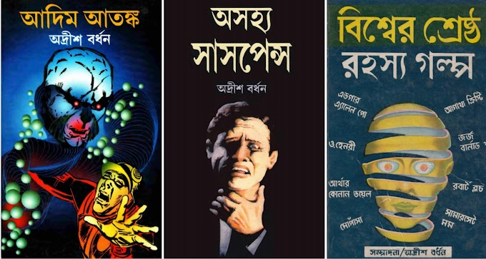 Adrish Bardhan Books Pdf - Pdf Books Of Adrish Bardhan - Adrish Bardhan Bengali Book Pdf
