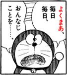 よくまあ、毎日毎日、おんなじことを・・・・・・ quote from manga Doraemon ドラえもん (chapter 71)