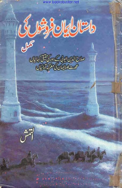 urdu novels, urdu novels pdf free download, urdu novels list, urdu novel download, urdu novels pdf, urdu novel online, urdu novel pdf, urdu novel list, a complete urdu novel, a romantic urdu novel, request a urdu novel, a list of urdu novels, urdu novel complete, urdu novel center,urdu novel download pdf,urdu novel category, urdu novel download free, e urdu novels, dastaan iman faroshon ki part 1, dastaan iman faroshon ki pdf download, dastan e iman faroshon ki, dastan e iman faroshon ki audio, dastan e iman faroshon ki in hindi, dastan e iman faroshon ki in urdu, dastan e iman faroshon ki mp3, dastan e iman faroshon ki online, dastan e iman faroshon ki part 2, dastan e iman faroshon ki part 20, dastan e iman faroshon ki part 3, dastan e iman faroshon ki pdf, dastan e iman faroshon ki pdf in English, dastan e iman faroshon ki pdf in hindi, dastan e iman faroshon ki pdf in urdu, dastan e iman faroshon ki read online, dastan iman afroz ki, dastan iman faroshon ki, dastan iman faroshon ki 1, dastan iman faroshon ki 2, dastan iman faroshon ki 3, dastan iman faroshon ki 4, dastan iman faroshon ki 5, dastan iman faroshon ki all parts, dastan iman faroshon ki all parts free download, dastan iman faroshon ki all parts pdf, dastan iman faroshon ki altamash, dastan iman faroshon ki audio, dastan iman faroshon ki audio download, dastan iman faroshon ki audio mp3, dastan iman faroshon ki audiobook, dastan iman faroshon ki book, dastan iman faroshon ki book download, dastan iman faroshon ki book free download, dastan iman faroshon ki book in hindi, dastan iman faroshon ki by al tamash part 1 urdunovelist.blogspot.com dastan iman faroshon ki by al tamash part 2 urdunovelist.blogspot.com, dastan iman faroshon ki by altamash, dastan iman faroshon ki by altamash free download, dastan iman faroshon ki by altamash part 2, dastan iman faroshon ki by altamash pdf, dastan iman faroshon ki by altamash pdf free download, dastan iman faroshon ki by altamash read free online, dastan iman faroshon ki by inayatullah, dastan iman faroshon ki by naseem Hijazi, dastan iman faroshon ki by naseem hijazi free download, dastan iman faroshon ki complete free download, dastan iman faroshon ki complete novel, dastan iman faroshon ki complete pdf, dastan iman faroshon ki complete pdf download, dastan iman faroshon ki complete pdf free download, dastan iman faroshon ki download, dastan iman faroshon ki download free, dastan iman faroshon ki ebook, dastan iman faroshon ki English, dastan iman faroshon ki free, dastan iman faroshon ki free download, dastan iman faroshon ki free download in hindi, dastan iman faroshon ki free online reading, dastan iman faroshon ki full book free download, dastan iman faroshon ki full book pdf, dastan iman faroshon ki full book pdf free download, dastan iman faroshon ki full download, dastan iman faroshon ki full movie, dastan iman faroshon ki hindi, dastan iman faroshon ki in English, dastan iman faroshon ki in english pdf, dastan iman faroshon ki in english translation, dastan iman faroshon ki in hindi, dastan iman faroshon ki in urdu, dastan iman faroshon ki in urdu free download, dastan iman faroshon ki in urdu pdf download, dastan iman faroshon ki jild 2, dastan iman faroshon ki kitab ghar, dastan iman faroshon ki mp3, dastan iman faroshon ki mp3 download, dastan iman faroshon ki novel, dastan iman faroshon ki online reading, dastan iman faroshon ki online reading section, dastan iman faroshon ki part 1, dastan iman faroshon ki part 1 free download, dastan iman faroshon ki part 1 in urdu, dastan iman faroshon ki part 1 online, dastan iman faroshon ki part 1 pdf, dastan iman faroshon ki part 1 pdf download, dastan iman faroshon ki part 1 pdf free download, dastan iman faroshon ki part 1 urdu, dastan iman faroshon ki part 17, dastan iman faroshon ki part 18, dastan iman faroshon ki part 2, dastan iman faroshon ki part 2 download, dastan iman faroshon ki part 2 free download, dastan iman faroshon ki part 2 in urdu, dastan iman faroshon ki part 2 online, dastan iman faroshon ki part 2 pdf free download, dastan iman faroshon ki part 2 read online, dastan iman faroshon ki part 20, dastan iman faroshon ki part 3, dastan iman faroshon ki part 3 download, dastan iman faroshon ki part 3 free download, dastan iman faroshon ki part 3 pdf, dastan iman faroshon ki part 3 pdf free download, dastan iman faroshon ki part 4, dastan iman faroshon ki part 4 free download, dastan iman faroshon ki part 4 pdf, dastan iman faroshon ki part 4 read online, dastan iman faroshon ki part 5, dastan iman faroshon ki part 5 download, dastan iman faroshon ki part 5 free download, dastan iman faroshon ki part 5 pdf, dastan iman faroshon ki part 5 pdf download, dastan iman faroshon ki part 5 pdf free download, dastan iman faroshon ki part 5 read online, dastan iman faroshon ki part 6, dastan iman faroshon ki pdf, dastan iman faroshon ki pdf download, dastan iman faroshon ki pdf download free, dastan iman faroshon ki pdf free download, dastan iman faroshon ki pdf free download part 1, dastan iman faroshon ki pdf free download part 4, dastan iman faroshon ki pdf full download, dastan iman faroshon ki pdf online, dastan iman faroshon ki pdf online reading, dastan iman faroshon ki price, dastan iman faroshon ki read online, dastan iman faroshon ki review, dastan iman faroshon ki scribd, dastan iman faroshon ki urdu free download, dastan iman faroshon ki urdu novel, dastan iman faroshon ki urdu pdf, dastan iman faroshon ki video, dastan iman faroshon ki wiki, dastan iman faroshon ki Wikipedia, dastan iman faroshon ki writer, dastan iman faroshon ki writer name, dastan iman faroshon ki youtube, download dastan iman faroshon ki in pdf, free download novel dastan iman faroshon ki, free download urdu novel dastan iman faroshon ki, free download urdu novel dastan iman faroshon ki part 2, history book dastan iman faroshon ki, read online dastan iman faroshon ki part 1, sultan salahuddin ayubi dastan iman faroshon ki, urdu novel dastan iman faroshon ki part 2, urdu novel dastan iman faroshon ki full, urdu novel dastan iman faroshon ki full pdf,