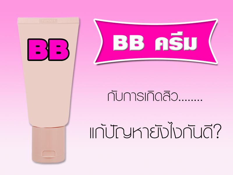 BB Cream กับการเกิดสิว