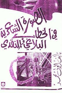 حمل كتاب الصورة الشعرية في الخطاب البلاغي والنقدي - الولي محمد