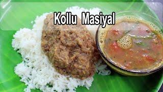 Kollu Masiyal   Horse gram gravy   Samayalkurippu