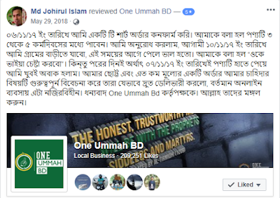 one ummah bd website review