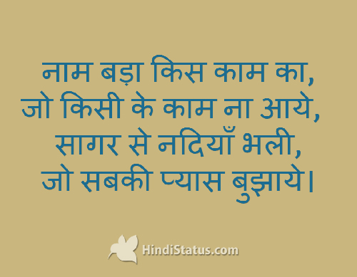 Big Name - HindiStatus