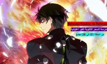 Mahouka Koukou no Rettousei مشاهدة وتحميل جميع حلقات مدرسة السحر الثانوية الغير اعتيادية من الحلقة 01 الى 26 مجمع