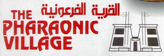 توضيح هام من د/عبد السلام رجب رئيس مجلس ادارة القرية الفرعونية