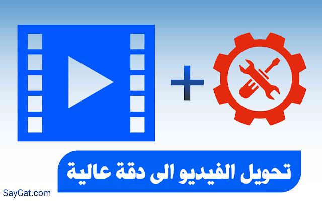 تحويل الفيديو الى دقة عالية