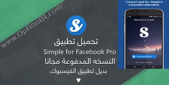 تحميل تطبيق Simple for Facebook Pro النسخه المدفوعة مجانا افضل بديل لتطبيق فيس بوك