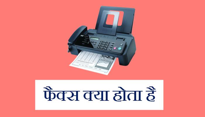 FAX full form & meaning in Hindi - फैक्स क्या है ?