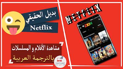 بديل الحقيقي  Netflix لمشاهدة الأفلام و المسلسلات بالترجمة العربية
