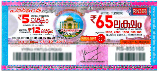 pournami lottery rn 308, pournami lottery 8-10-2017, kerala lottery 8-10-2017, kerala lottery result 8/10/2017, kerala lottery result 8/10/2017, kerala lottery result pournami, pournami lottery result today, pournami lottery rn 308, keralalotteriesresults.in-8-10-2017-rn-308-pournami-lottery-result-today-kerala-lottery-results, kerala lottery result, kerala lottery, kerala lottery result today, kerala government, result, gov.in, picture, image, images, pics, pictures