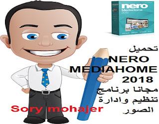 تحميل NERO MEDIAHOME 2018 مجانا برنامج تنظيم وادارة الصور