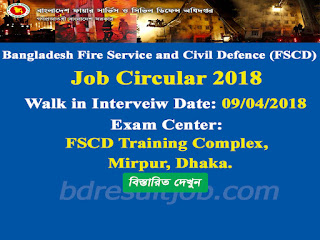 Bangladesh Fire Service and Civil Defense (FSCD) Job Circular 2018