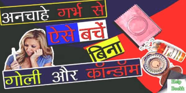 प्रेगनेंसी से बचने के घरेलु उपाय हिंदी में Pregnancy Se Bachne Ke Gharelu Upay Hindi Me