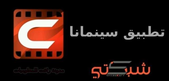 تطبيق شبكتي سينمانا Shabakaty للايفون واندرويد تحميل شبكتي سينمانا  تطبيق سينمانا لمشاهدة الافلام والمسلسلات الحديثة تحميل سينمانا .