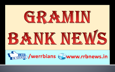 gramin bank news airrbea rrb pension