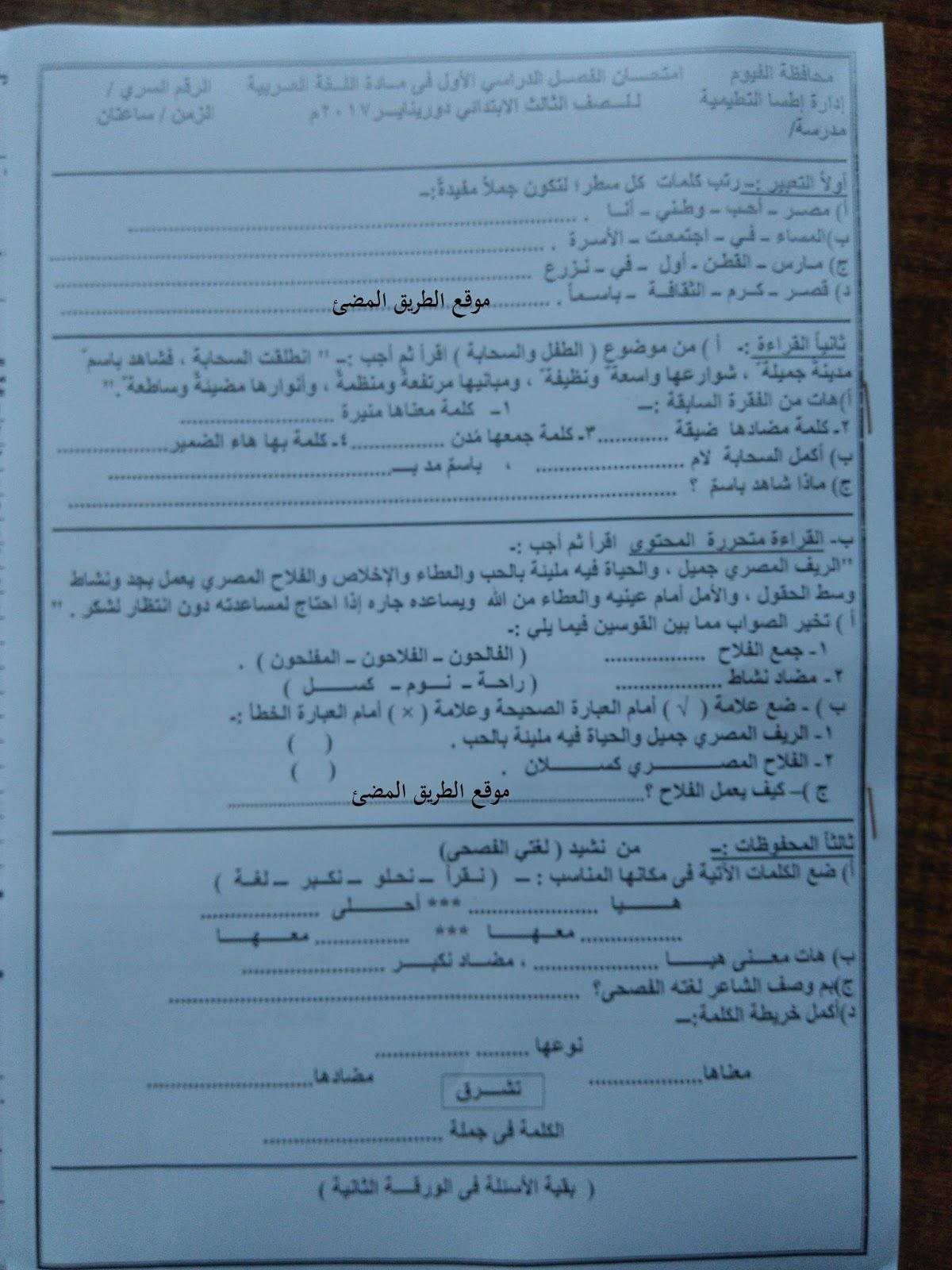 امتحان نصف العام الرسمى فى اللغة العربية للصف الثالث الابتدائي الفصل الدراسي الأول للعام الدراسي 2017م