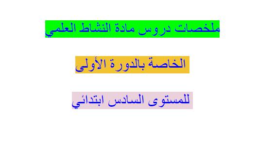 ملخصات دروس مادة النشاط العلمي: الدورة الأولى للمستوى السادس ابتدائي