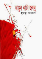 Bangla Novel Book