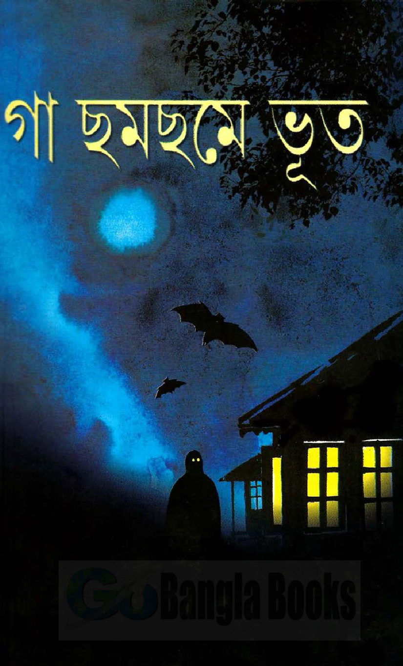 book bangla story pdf horror