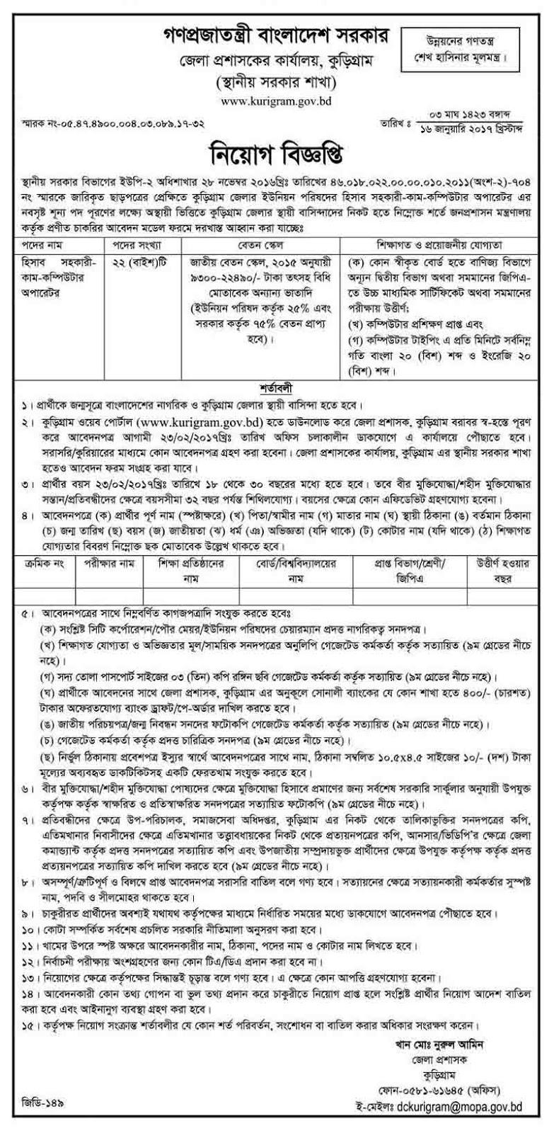 Rajbari district union councils' accounts assistant cum computer operator appointed circular