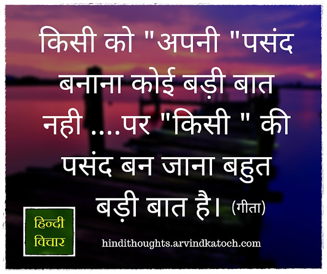 big thing, Hindi Thought, अपनी, पसंद, choice, difficult,
