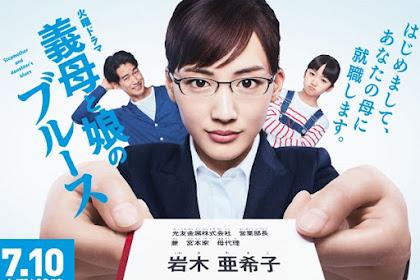 Sinopsis Gibo to Musume no Blues (2018) - Serial TV Jepang