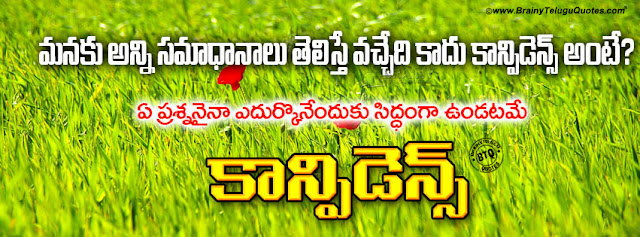 Telugu Self Confidence Messages Quotes For Facebook Cover Pictures
