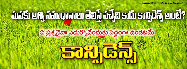 telugu quotes, self motivational quotes in telugu, Telugu Confidence Quotes on Success