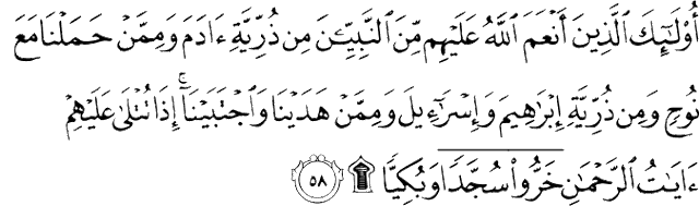Surah Maryam ayat 58