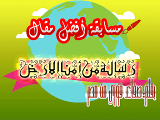 رسالة من أمنا الأرض