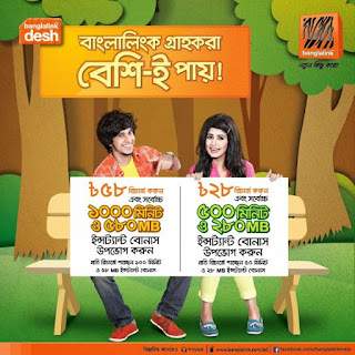 banglalink 28tk and 58tk recharge bonus offer