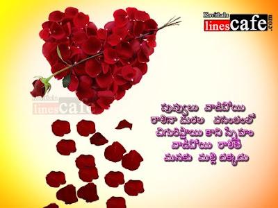telugu love letters girlfriends