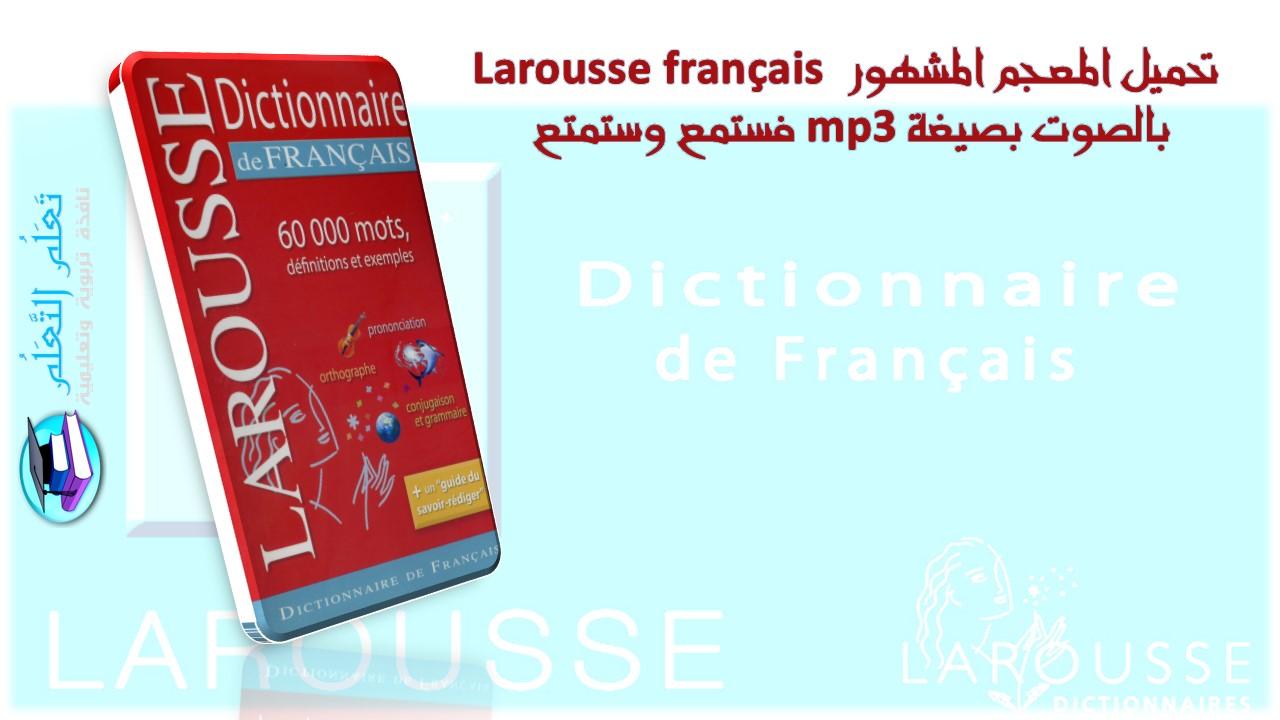 تحميل المعجم المشهور Larousse français بالصوة بصيغة mp3 فستمع وستمتع
