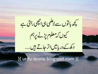 Urdu Lovely Quotes 11