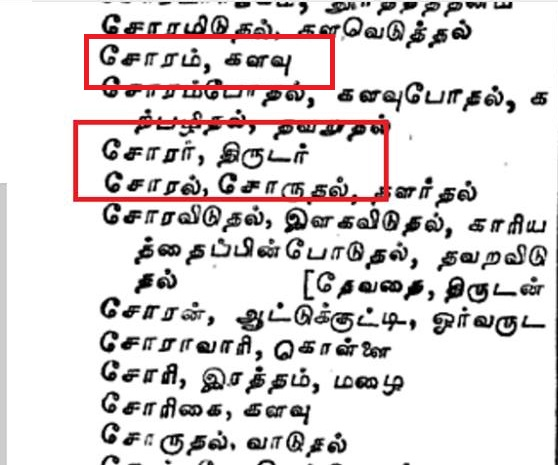 Meaning For Warriors In Tamil: Sharmalan Thevar: The Meaning Of Chola