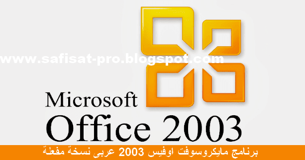 اوفيس 2003 عربي ويندوز 7