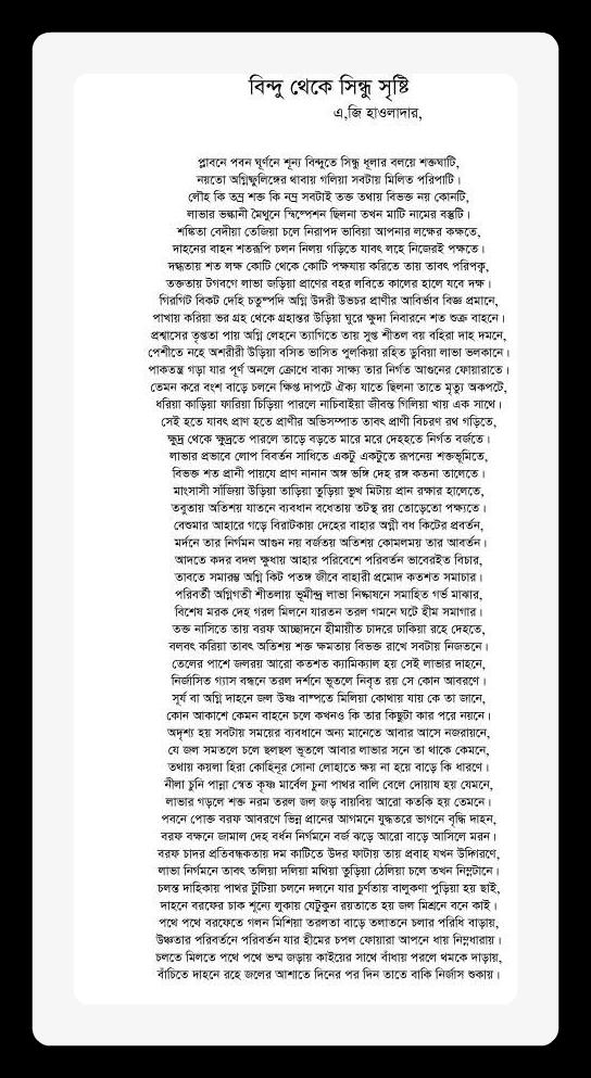 Poem: Bindu Thaka Sindu Sristi