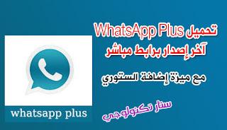 تحميل WhatsApp Plus آخر إصدار مع الستوري برابط مباشر