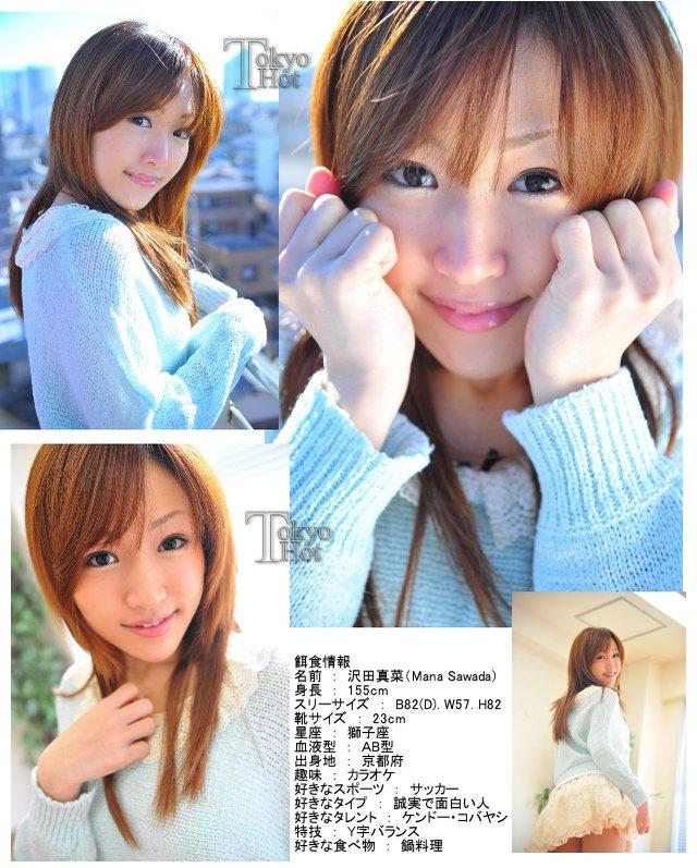 VuaKYO-HOk e561 Mana Sawada 03250