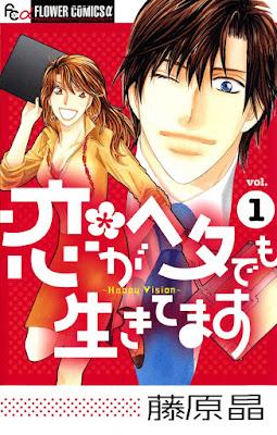 [Manga] 恋がヘタでも生きてます 第01巻 [Koi ga Hetademo Vol 01-] Raw Download