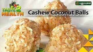 Cashew Coconut Balls   Taste2Health   Good Morning Tamizha 02-12-2016 Puthuyugam Tv